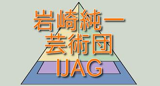 Logo for 岩崎純一学術研究所 芸術団