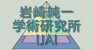 岩崎純一学術研究所(Iwasaki Junichi Academic Institute、IJAI)。「知のすきま」(Niches of Episteme)を掲げる。