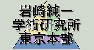 岩崎純一学術研究所 東京本部