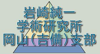 岩崎純一学術研究所 岡山(吉備)支部