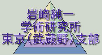 岩崎純一学術研究所 東京(武蔵野)支部
