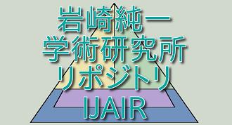 「岩崎純一学術研究所リポジトリ」(Iwasaki Junichi Academic Institute Repository、IJAIR)