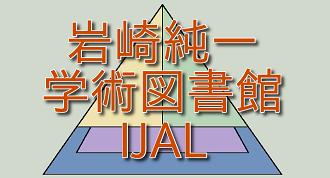 「岩崎純一学術図書館」(Iwasaki Junichi Academic Library、IJAL)