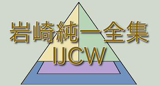『岩崎純一全集』(Iwasaki Junichi Complete Works、IJCW)