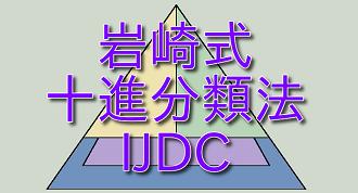 「岩崎式十進分類法」(Iwasaki Junichi Decimal Classification、IJDC)