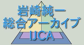 Logo for 岩崎純一総合アーカイブ(IJCA)
