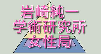 Logo for 岩崎純一学術研究所 女性局